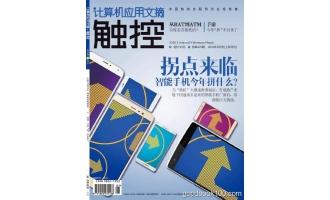 计算机应用文摘_2016年合集高清PDF杂志电子版百度盘下载 共24本