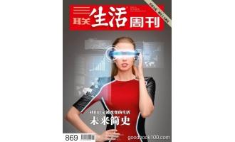 三联生活周刊_2016年合集高清PDF杂志电子版百度盘下载 共50本