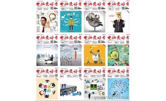电脑爱好者精选版_2016年合集高清PDF杂志电子版百度盘下载 共12本