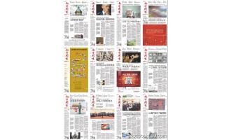 南方周末_2017年合集高清PDF杂志电子版百度盘下载 共47本