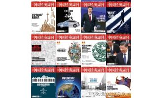 中国经济周刊_2017年合集高清PDF杂志电子版百度盘下载 共45本