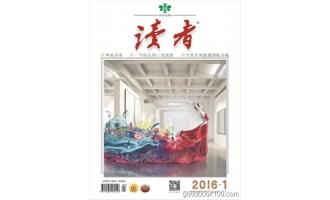 读者_2016年合集高清PDF杂志电子版百度盘下载 共24本
