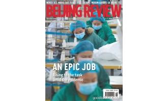 Beijing Review 2月刊 20 2020年高清PDF电子杂志下载英文原版 32MB