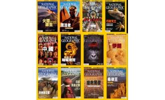 美国国家地理中文版_National Geographic_2008年合集高清PDF杂志电子版百度盘下载 共12本