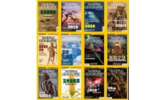美国国家地理中文版_National Geographic_2007年合集高清PDF杂志电子版百度盘下载 共12本